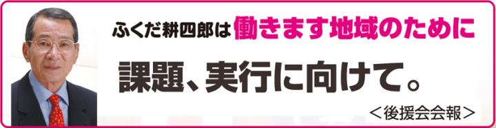 茨城県那珂市:市議会議員福田耕四郎の会報
