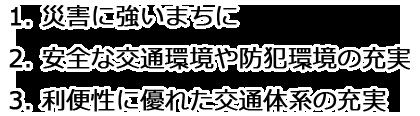 福田耕四郎 安心・安全な街づくり政策