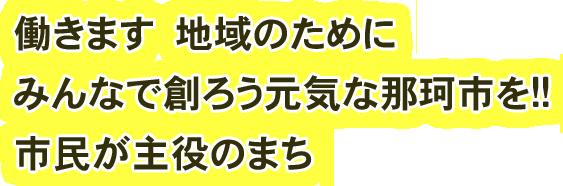那珂市議会議員福田耕四郎の主張